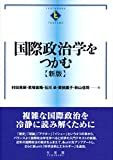 国際政治学をつかむ 新版 (テキストブックス[つかむ])