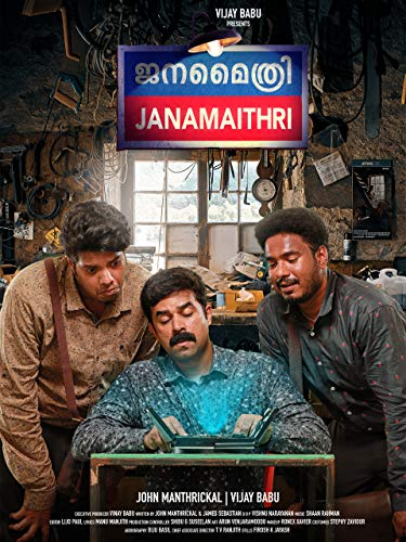 Janamaithri (Hot Coffee Film)