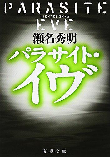 パラサイト・イヴ (新潮文庫)