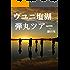 ウユニ塩湖 弾丸ツアー