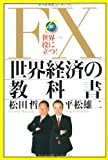 FX世界経済の教科書