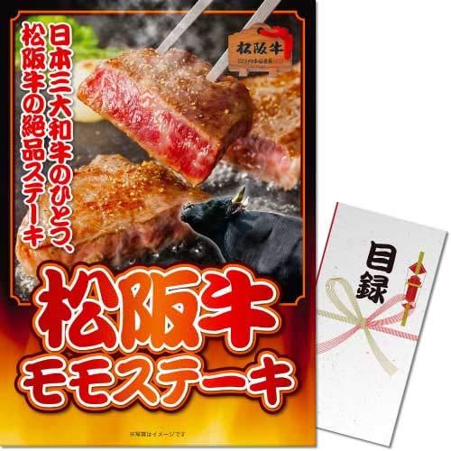 【パネもく!】松阪牛モモステーキ(目録A3パネル付) B07G41L9FL
