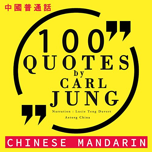 100 quotes by Carl Jung in Chinese Mandarin: 中文普通话名言佳句100 - 中文普通話名言佳句100 [Best quotes in Chinese Mandarin]