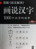 1000 chinese words - Illustrations:Word and Expression (Stories of 1000 Characters with Illustration) (Chinese Edition)