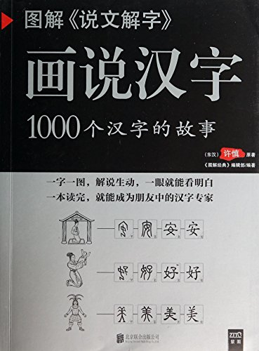 1000 chinese words - 4