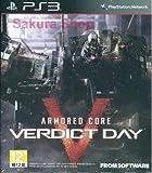 PS3 ARMORED CORE VERDICT DAY