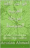 قواعد اللغة العربية لمرحلة المتوسط: Arabic Grammar for Intermediate Student (Arabic Edition)