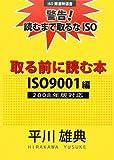 取る前に読む本 ISO9001編2008年版対応―警告!読むまで取るなISO (ISO関連特選書)