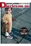 ホンマタカシDiaries2010~2011―ホンマタカシ作品集 (インプレスムック PHOTO GRAPHICA)