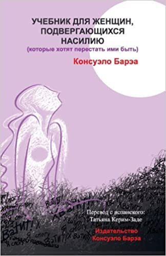 Handbook for Abused Women Who Want to Stop Being (Russian Edition) by Consuelo Barea Payueta (2013-08-01)
