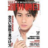 週刊朝日 2019年 9/20号