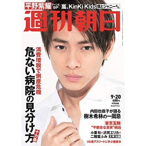 週刊朝日 2019年 9/20号 表紙画像