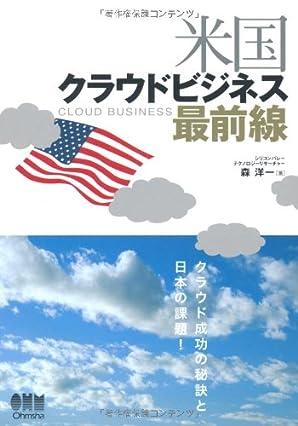 米国クラウドビジネス最前線