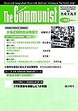 共産主義者193号2017.6【大坂正明同志は無実だ! 】 (革命的共産主義者同盟(中核派)政治機関誌)