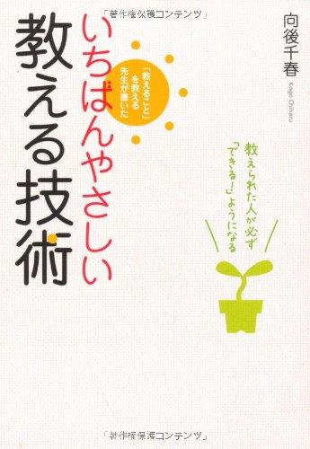 Ichiban yasashii oshieru gijutsu : oshieru koto o oshieru sensei ga kaita oshierareta hito ga kanarazu dekiru yōni naru. Chiharu Kōgo