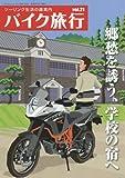 バイク旅行 vol.21―ツーリング生活の道案内 (SAN-EI MOOK)