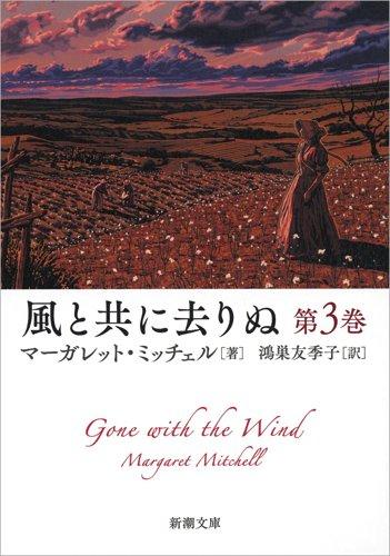 風と共に去りぬ 第3巻 (新潮文庫)