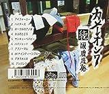 Chameleon 7 - Zoku Ruisen Bakuhatsu [Japan CD] ULA-4