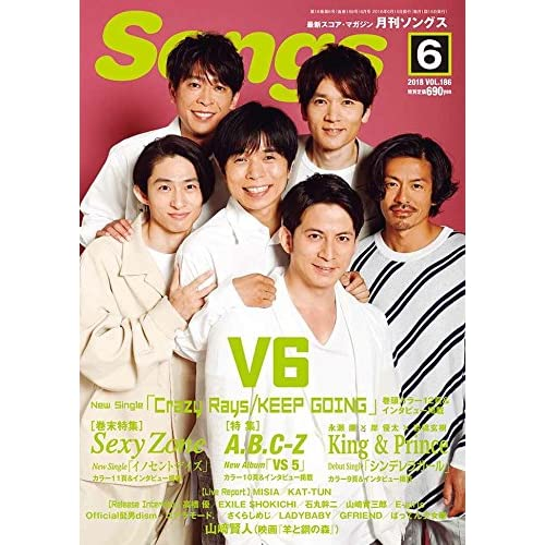 月刊ソングス 2018年6月号 表紙画像