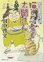 猫と忍者と太閤さんの商品画像