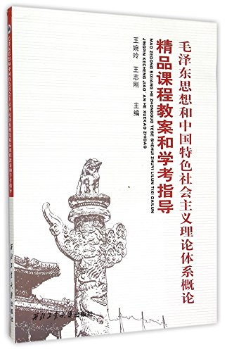 Exquisite Courses Teaching Plan and Exam Guide of Mao Zedong Thought and Introduction to Theoretical System of Socialism with Chinese Characteristics (Chinese Edition)