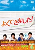 [DVD]よくできました! DVD-BOX4