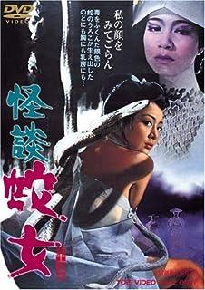 Amazon | 女吸血鬼 [DVD] | 映画