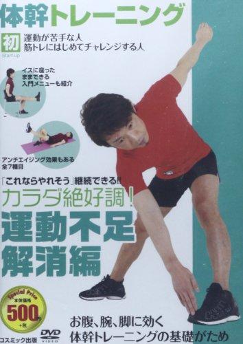 DVD>体幹トレーニングカラダ絶好調!運動不足解消編 (<DVD>)