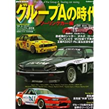 The age of Group A Touring car racing (Japan Import)