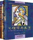 社会心理学+心理学与生活(套装共2册)
