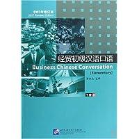 经贸初级汉语口语2(下)(2007年修订本)(附光盘1张)