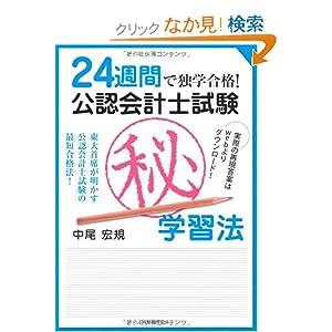 『24週間で独学合格!公認会計士試験マル秘学習法』
