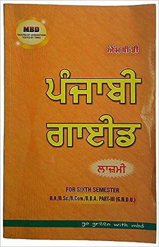 Buy MBD Punjabi Guide for 6th semester Book Online at Low
