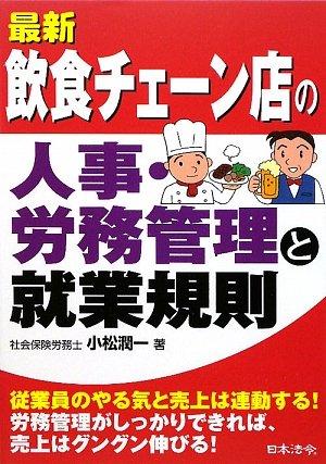 最新/飲食チェーン店の人事・労務管理と就業規則