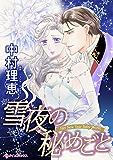 雪夜の秘めごと (ハーレクインコミックス)