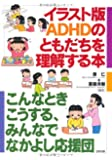 イラスト版 ADHDのともだちを理解する本―こんなときこうする、みんなでなかよし応援団
