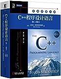 C++程序设计语言(第1-3部分)(英文版 第4版)