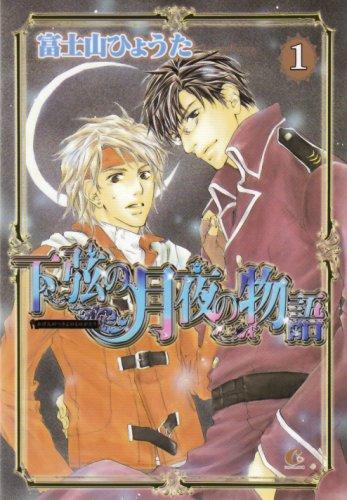 下弦の月夜の物語 1 (花音コミックス Cita Citaシリーズ)