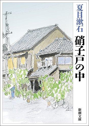 硝子戸の中 (新潮文庫)夏目漱石