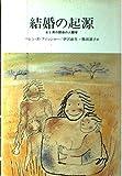 結婚の起源―女と男の関係の人類学 (自然誌選書)
