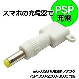 マイクロUSB 変換アダプタ PSP充電 BL0057PS