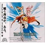 ドラマCD「テイルズ・オブ・ファンタジア」Vol.2