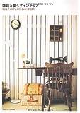 雑貨と暮らすインテリア―小さなディスプレイでかわいい部屋作り (主婦の友生活シリーズ)