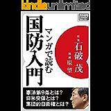 マンガで読む国防入門 impress QuickBooks