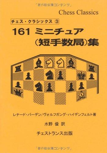 161ミニチュア集 (チェス・クラシックス 3)