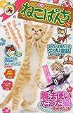 ねこぱんち 猫と海号 (にゃんCOMI廉価版コミック)