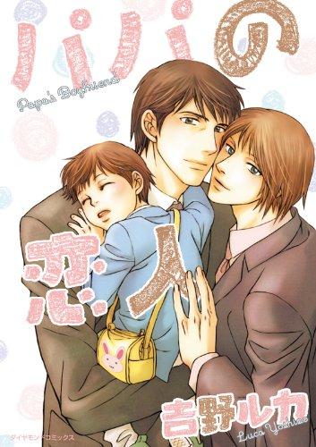 パパの恋人 (ダイヤモンドコミックス)