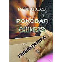Роковая ошибка гипнотизера (Russian Edition)