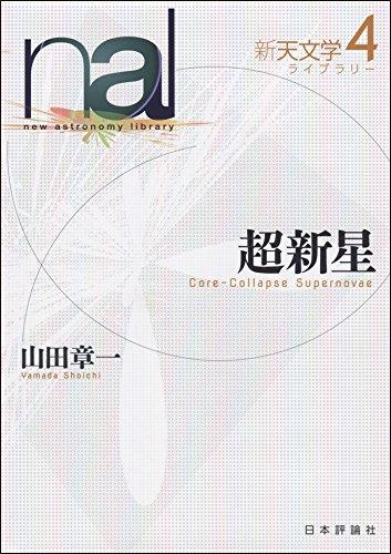超新星 (新天文学ライブラリー 第 4巻)