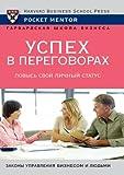 Uspeh V Peregovorah. Povys Svoj Lichnyj Status, V. N. Egorov, 5386016997